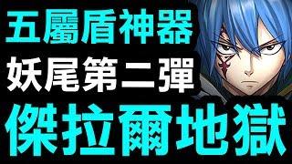 【神魔之塔】五屬盾神器👉『傑拉爾登場!』妖尾地獄第二彈!【小許Live】