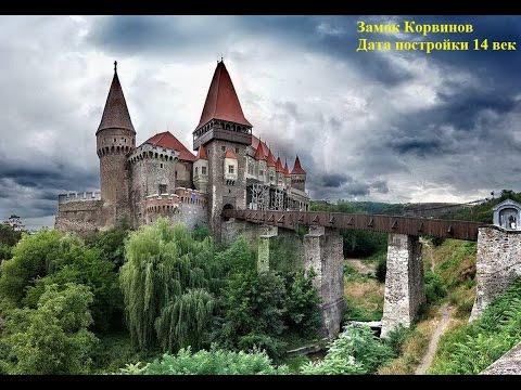Замок Корвинов, Румыния, Corvin Castle