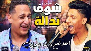 رضا البحراوي 2019   احمد نافع   شوفت نداله   توزيع محمد حريقه   شعبي 2019 تحميل MP3
