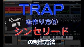 TRAPを作る❻ トラップ シンセリードの制作方法 Serum