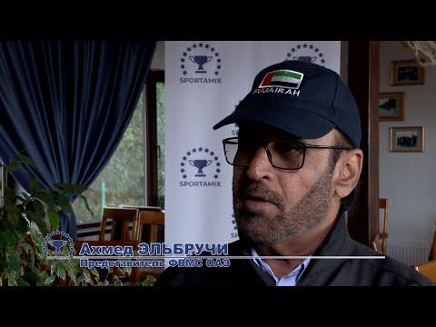 Ахмед Эльбручи (ФВМС ОАЭ) о Спортамиксе