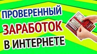 Как стабильно зарабатывать 500 рублей в день.  Проверенный сайт для заработка денег