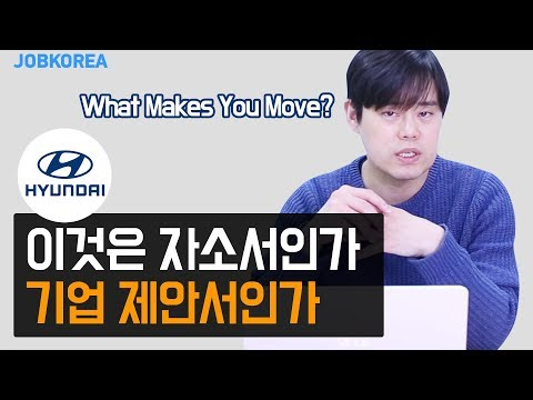 What Makes You Move? 현대자동차 채용 분석