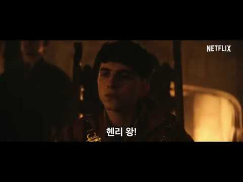 더 킹: 헨리 5세 (The King, 2019) 최종 예고편 - 한글 자막