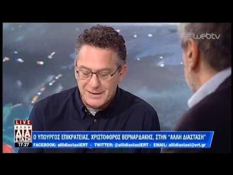 Ο υπουργός Επικρατείας Χριστόφορος Βερναρδάκης στην «Άλλη Διάσταση» | 26/02/19 | ΕΡΤ