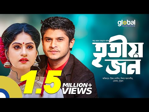 Tritiyo Jon | ৩য় জন | Niloy Alamgir, Snigdha Momin | Global Tv Online | New Natok