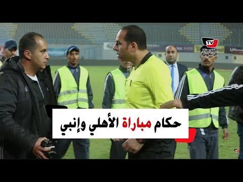 حكام مباراة الأهلي وإنبي: «شكلنا وحش»