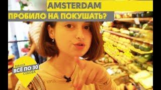 ДЕШЕВЫЙ АМСТЕРДАМ | Что попробовать в столице Нидерландов? | ВСЕ ПО 30