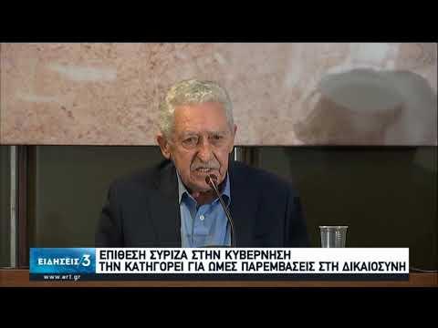 Για ωμές παρεμβάσεις στην κυβέρνηση κατηγορεί ο ΣΥΡΙΖΑ την κυβέρνηση | 21/07/2020 | ΕΡΤ