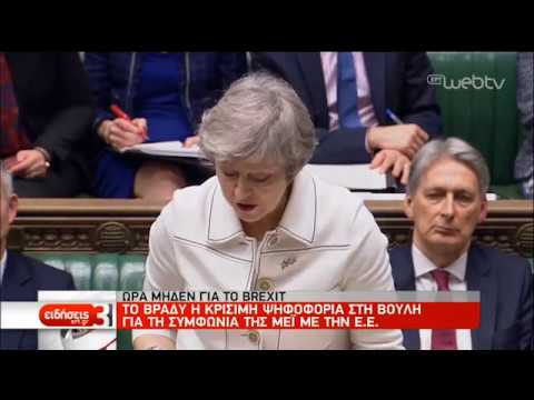 Brexit: Σήμερα κρίνεται η τύχη του στη Βουλή των Κοινοτήτων | 15/01/19 | ΕΡΤ