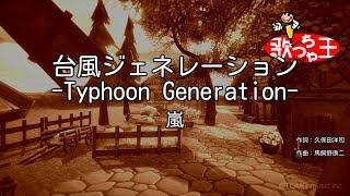 【カラオケ】台風ジェネレーション -Typhoon Generation-/嵐