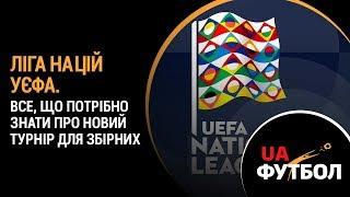 Ліга Націй УЄФА. Все, що потрібно знати про НОВИЙ ТУРНІР для збірних