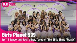 [11회] 늘 함께 해주고 응원해주는 이들이 있기에 '이미 빛나고 있는 소녀들'#GirlsPlanet999   Mnet 211015 방송