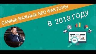 ТОП 3 фактора ранжирования в Яндекс в 2018