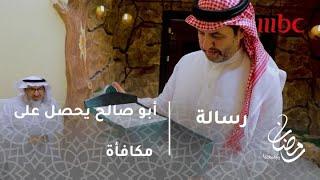 """مازيكا #برنامج_رسالة – أبو صالح يحصل على مكافأة من """"رسالة"""" نظير رعايته للمسنين تحميل MP3"""