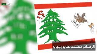 مازيكا شاهد كيف تطرق رسامو الكاريكاتير لقضية استقالة الرئيس سعد الحريري وشاركنا رأيك بتعليق. تحميل MP3