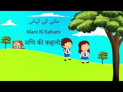 Download Mani Ki Kahani.wmv HD Mp4 3GP Video and MP3