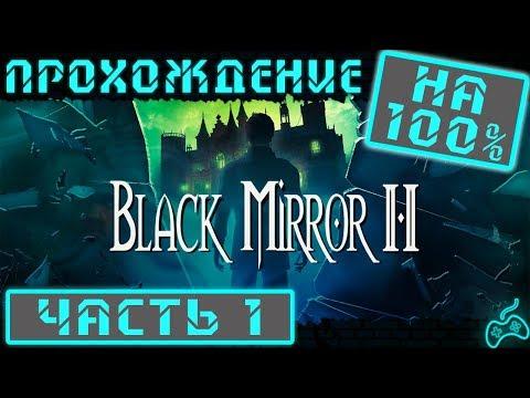 Чёрное Зеркало 2 - Прохождение. Часть 1: Вступление. Сгоревший предохранитель в подвале фотоателье