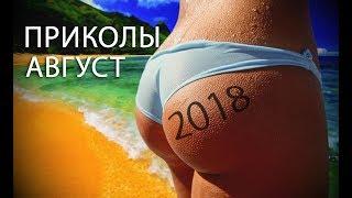 ПРИКОЛЫ 2018 ЛУЧШЕЕ ЗА АВГУСТ! Новые смешные видео приколы.