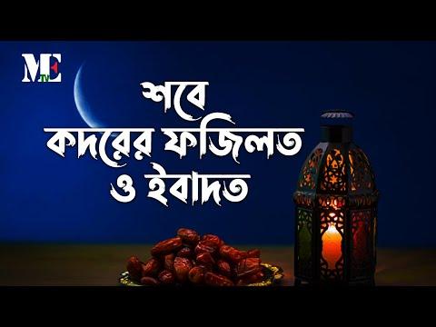 শবে কদরের ফজিলত , ও ইবাদত | ME TV BD