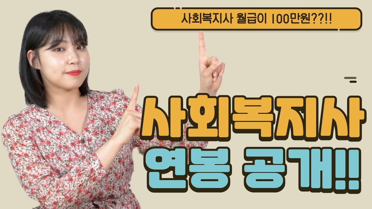 사회복지사 전망과 연봉 대공개