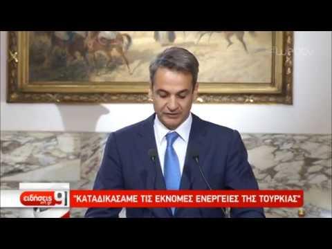 Στην τριμερή Ελλάδας-Κύπρου-Αιγύπτου οι τουρκικές προκλήσεις – Απόλυτη στήριξη | 08/10/2019 | ΕΡΤ
