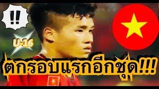 คอมเมนท์แฟนบอลชาวเวียดนาม หลังทีมชาติชุด U16 ของพวกเขา ตกรอบแรกในศึกชิงแชมป์อาเซี่ยนไปอีกหนึ่งชุด