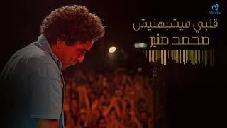 Mohamed Mounir - Alby Mayeshbehnesh   محمد منير - قلبي ميشبهنيش تحميل MP3