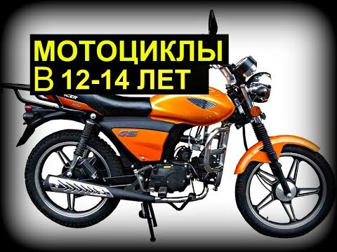 Какой мотоцикл выбрать в 12-14 лет||До 30 тысяч рублей