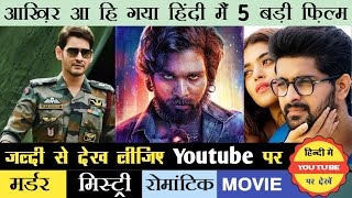 Top 5 South Indian Movies Dubbed in Hindi    YouTube पर देखें हिन्दी में    Pospa Full Movie