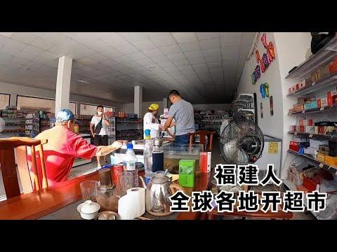 骑行非洲191:林大哥开的中国超市商品种类繁多,我也好采购一番!【鞋底骑车环球旅行】