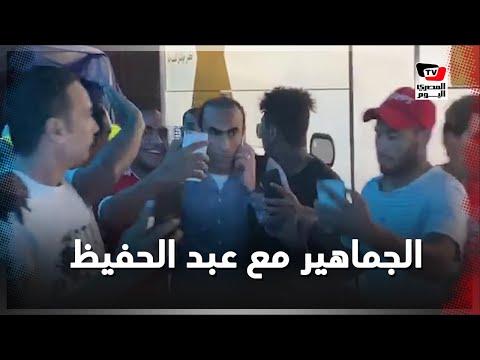 الجماهير تلتقط الصور التذكارية مع سيد عبدالحفيظ عقب التتويج ببطولة الدوري