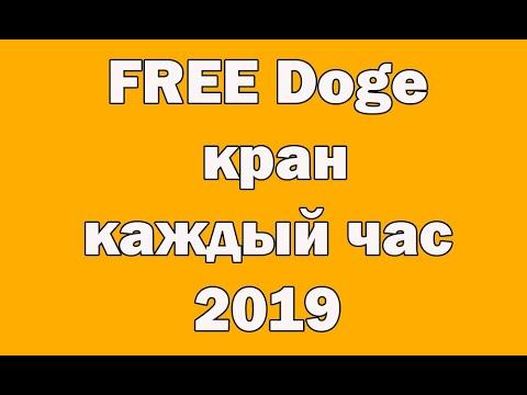 FREE Doge кран каждый час 2019