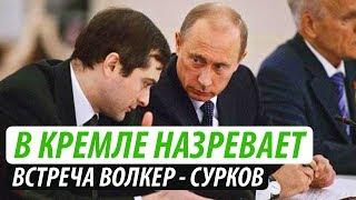 В Кремле назревает. Срочная встреча Волкера и Суркова