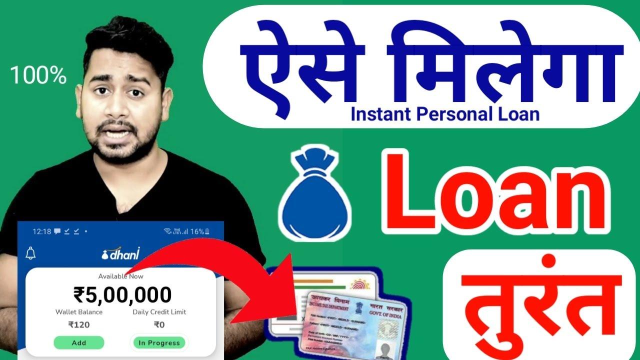 Dhani Card Se Loan Kaise Le 2021 Dhani Loan Aadhar Card Se Instnst Loan Dhani App Loan Apply thumbnail