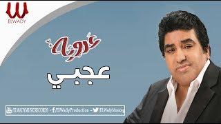 مازيكا Ahmed Adaweya - Mawal Agaby / أحمد عدوية - موال عجبى تحميل MP3