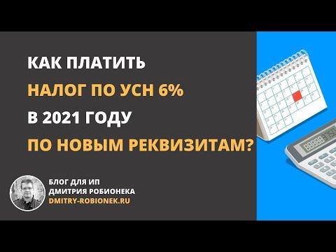 Как платить налог по УСН 6% в 2021 году по новым реквизитам?