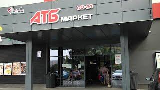 АТБ – найпотужніша мережа магазинів