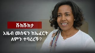 Shukshukta (ሹክሹክታ)  - The Downfall of Azeb Mesfin | አዜብ መስፍን ከኤፈርት ለምን ተባረረች?