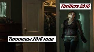 Триллеры 2016 Thrillers 2016 / Что посмотреть