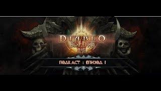 Diablo III - Подкаст : епизод 1