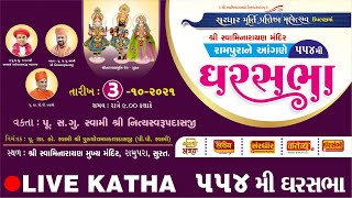 Ghar Sabha (ઘર સભા) 554 @ Rampura - Surat  - Dt. - 03/10/2021