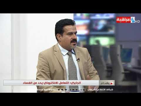 شاهد بالفيديو.. برنامج بتوقيت بغداد - تقديم  سرمد البياتي - يوم 12-07-2019