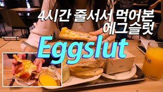 [NEW FOOD] 미국 LA에서 들여온 에그슬럿(eggslut)!! 4시간 기다려서 먹어봤는데