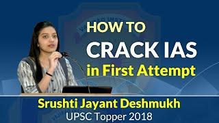 पहले ही प्रयास में कैसे बनें IAS ऑफिसर? How to Start IAS Preparation by Srushti Jayant Deshmukh