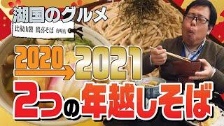 【湖国のグルメ】比叡山麓 鶴喜そば 唐崎店【2020年の年越しそば】