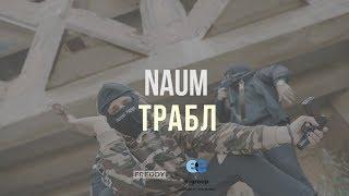 NAUM - ТРАБЛ ( 2018 new clip )