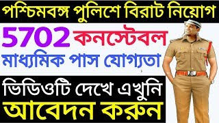 Gambar cover How To Apply W.B Police Constable Recruitment 2018 |West Bengal Police Recruitment|