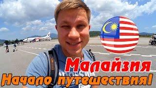 Малайзия - Лангкави: НАЧАЛО путешествия своим ходом. Первое впечатление от острова