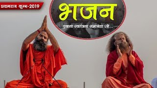 एकता स्वतंत्रता समानता रहे... (भजन) | Kumbh 2019 | Swami Ramdev
